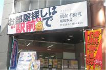 福岡本店 出店
