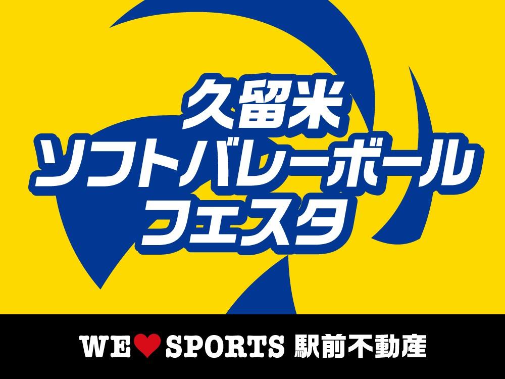 第27回駅前不動産杯久留米ソフトバレーボールフェスタ受付開始
