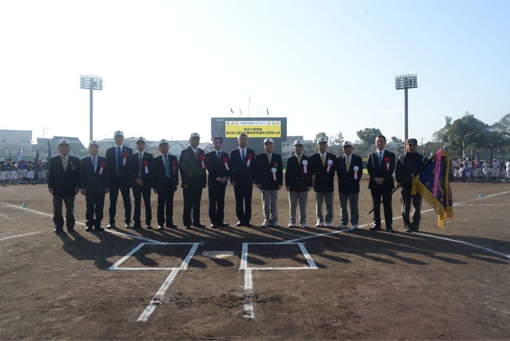 駅前不動産旗第2回久留米近圏秋季学童野球大会開会