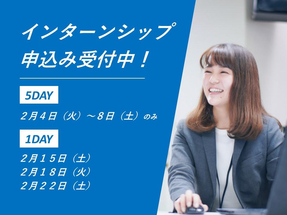 【福岡市開催】インターンシップ申込み受付中!