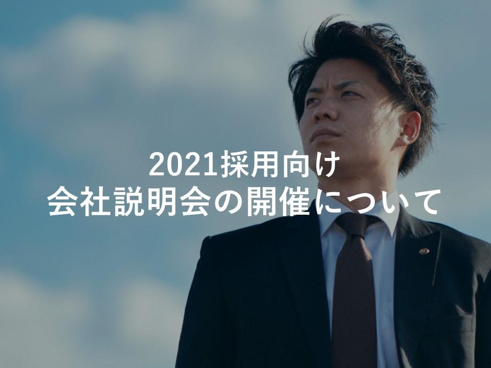 2021採用向け 会社説明会の開催について