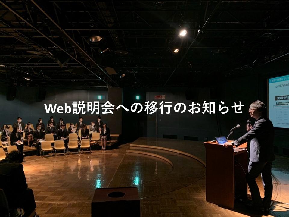 Web説明会への移行のお知らせ