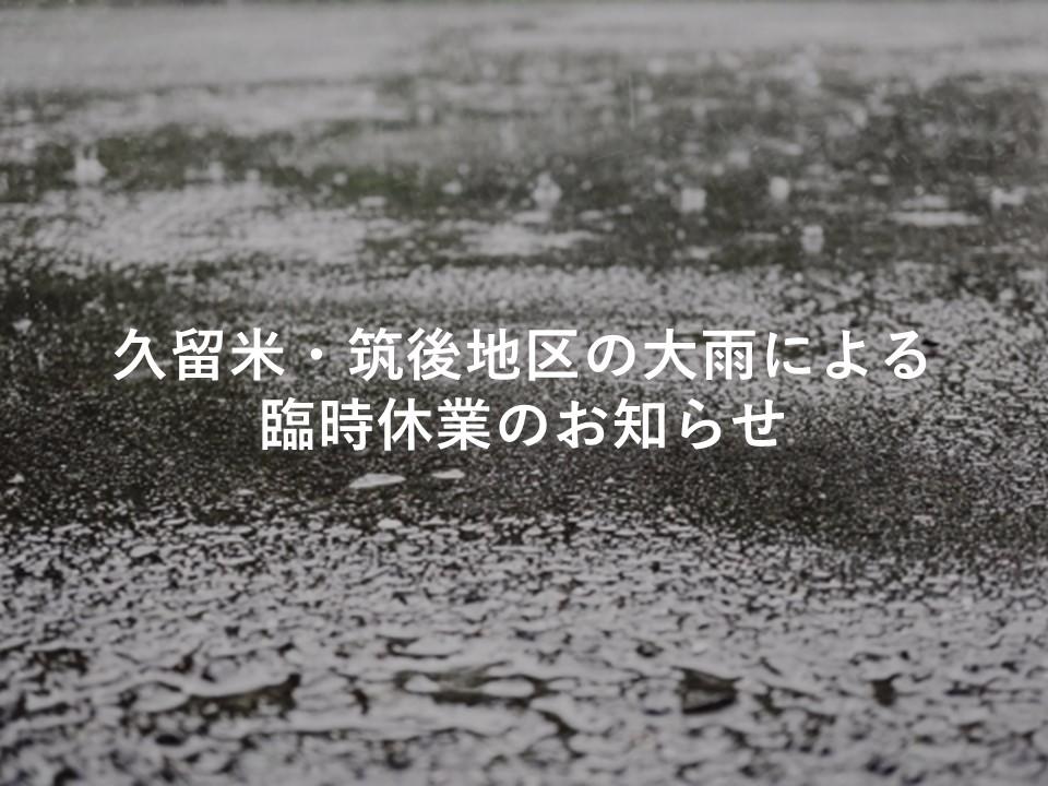 久留米・筑後地区の大雨による臨時休業のお知らせ
