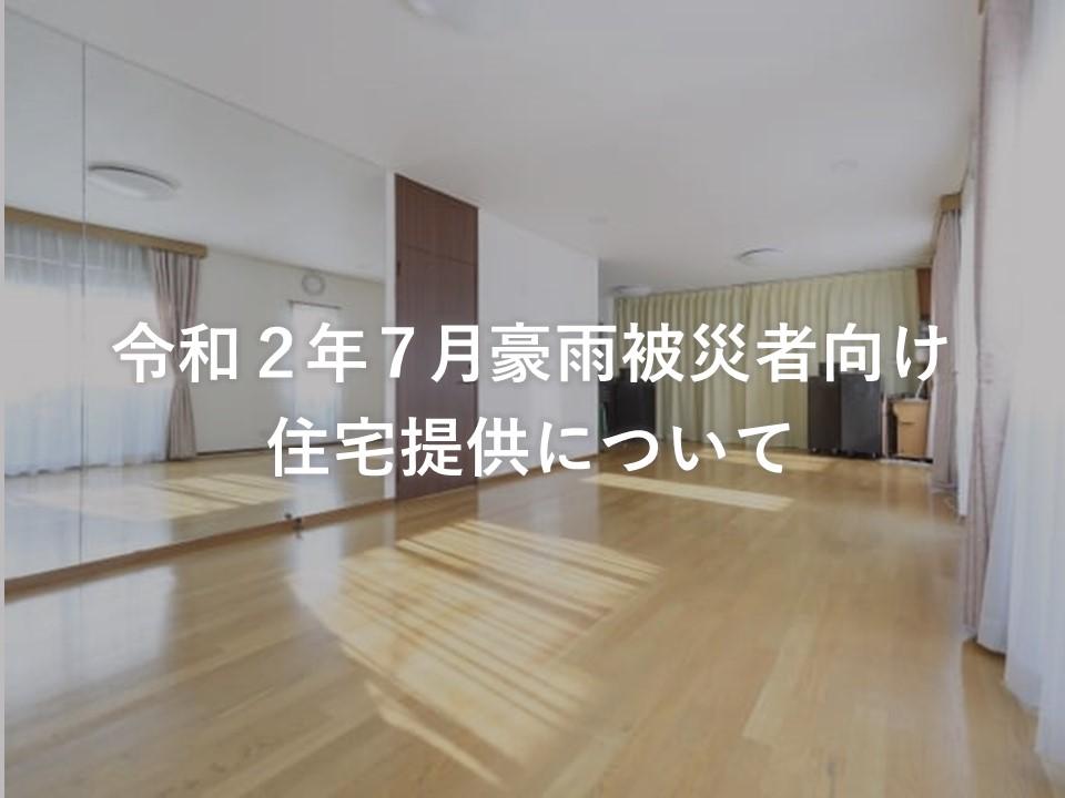 令和2年7月豪雨(九州豪雨)被災者向け住宅提供について