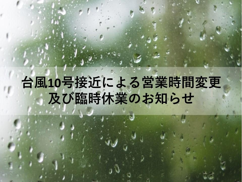 台風10号接近による営業時間変更及び臨時休業のお知らせ
