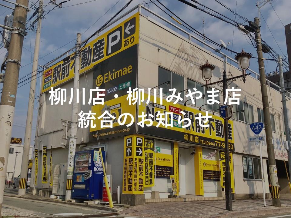 駅前不動産 柳川店統合のお知らせ