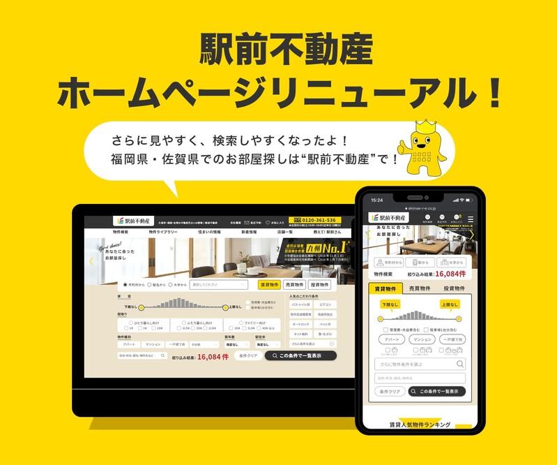 駅前不動産ホームページリニューアルのお知らせ
