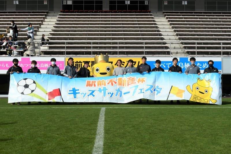 駅前不動産杯 第2回キッズサッカーフェスタに協賛致しました