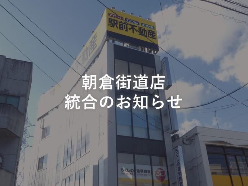 駅前不動産 朝倉街道店統合のお知らせ