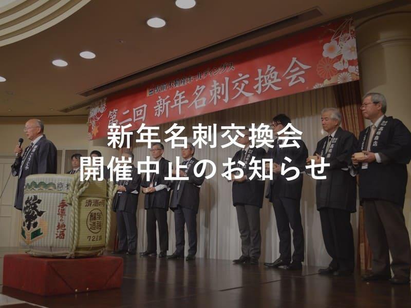 新年名刺交換会開催中止のお知らせ