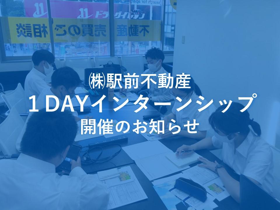 1DAYインターンシップ開催のお知らせ
