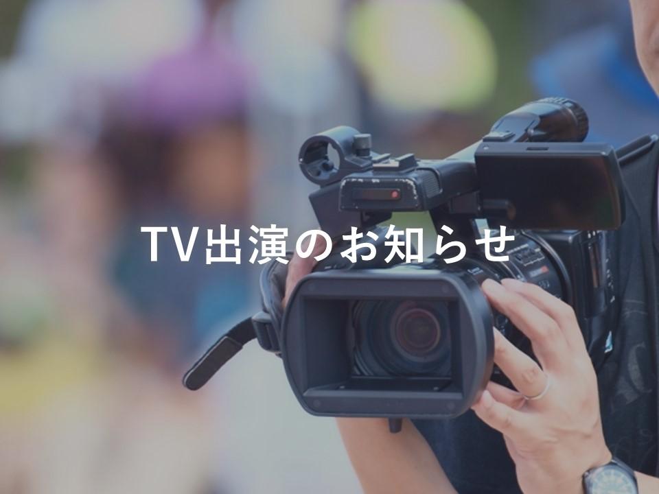 駅前不動産TV出演のお知らせ