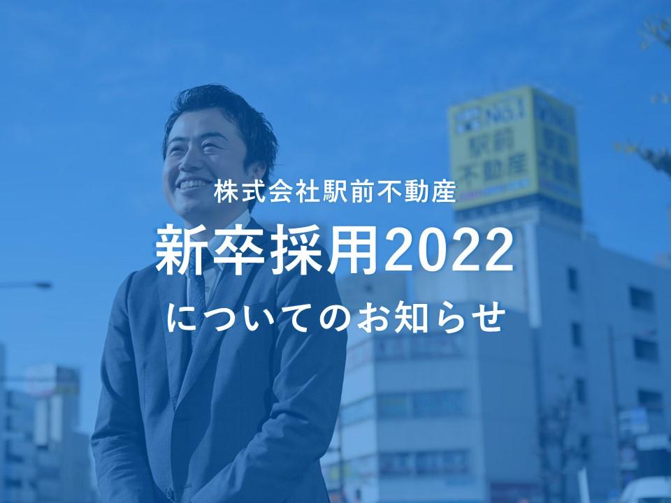 新卒採用2022についてのお知らせ