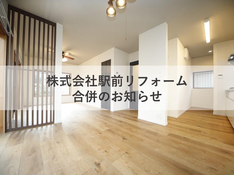 株式会社駅前リフォーム 合併のお知らせ