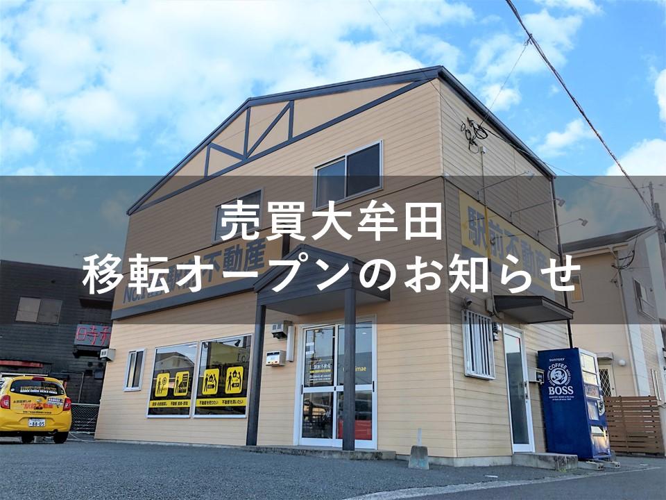駅前不動産 売買大牟田が本日移転オープン!