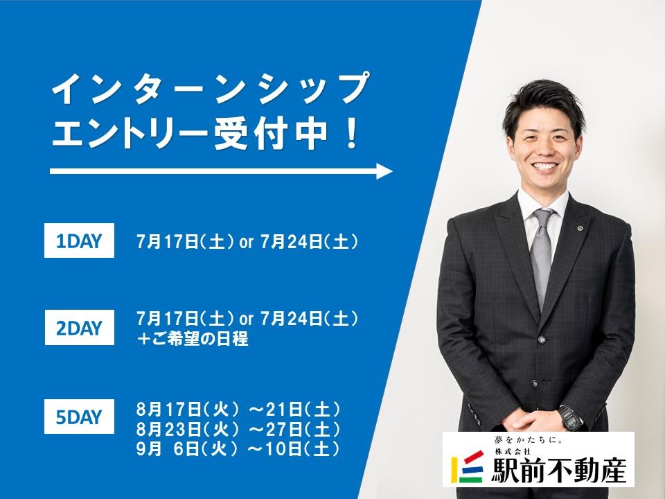 【福岡市内】インターンシップ開催のお知らせ
