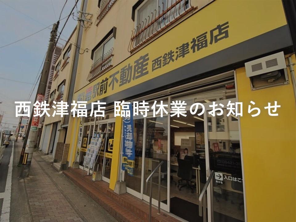 西鉄津福店 臨時休業のお知らせ
